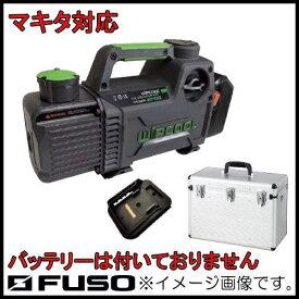 FUSOバーゲン マキタ仕様 バッテリー充電式小型ツーステージ真空ポンプ(本体のみ) アルミケース付き VP-505B-K-VP01M FUSO