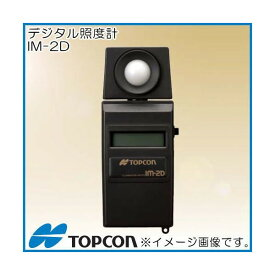 デジタル照度計 IM-2D トプコンテクノハウス