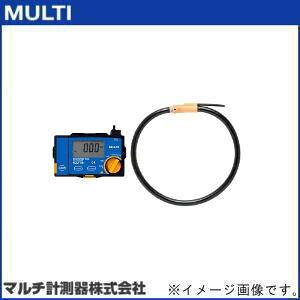 RLM-10+ フレキシブル漏れ電流計(ロゴスキーリークメーター) マルチ計測器 MULTI 受注生産