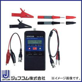 デジタルケーブルメジャー DMJ-301A デンサン ジェフコム デンサンセール