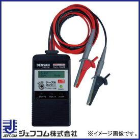 デジタルケーブルメジャー(シングルケーブル) DMJ-1000R デンサン ジェフコム デンサンセール