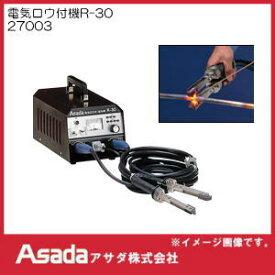 電気ロウ付機R-30 27003 アサダ Asada 溶接工具