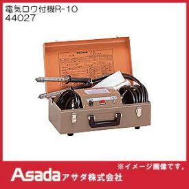 電気ロウ付機R-10 44027 アサダ Asada 溶接工具