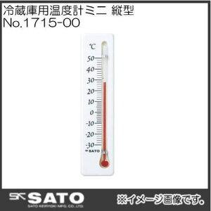 冷蔵庫用温度計ミニ 縦型 No.1715-00 SATO 佐藤計量器