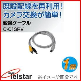 変換ケーブル(映像+電源)1m C-01SPV コロナ電業 Telstar