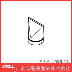 HG-1100NW ヒートガン用ノズル goot グット 太洋電機産業