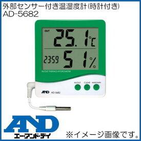 外部センサー付き温湿度計(時計付) AD-5682 A&D エー・アンド・デイ