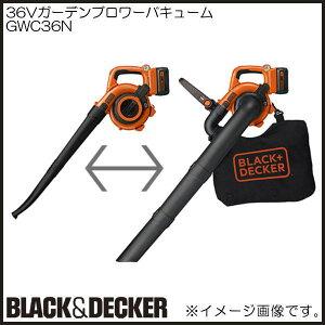 36Vガーデンブロワーバキューム GWC36N ブラック&デッカー