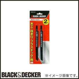 木工ブレードセット AX002 ブラック&デッカー ブラデカ