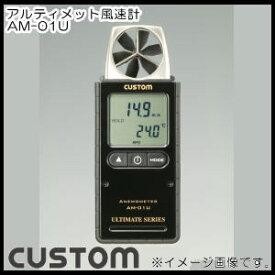 デジタル風速計 AM-01U カスタム CUSTOM AM01U