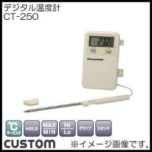 デジタル温度計 CT-250 CUSTOM カスタム