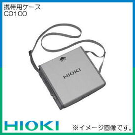 C0100 携帯用ケース 日置電機 HIOKI