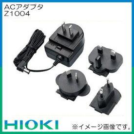 ACアダプタ Z1004 HIOKI 日置電機 ヒオキ