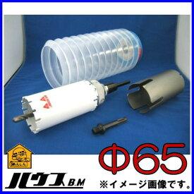 マルチリョーバコア MRX-65(両刃コア)木工用替ヘッド付 MRX65