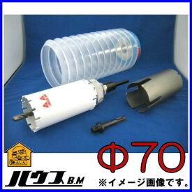 マルチリョーバコア MRX-70(両刃コア)木工用替ヘッド付