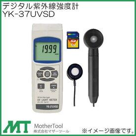 デジタル紫外線強度計 YK-37UVSDマザーツール MotherTool