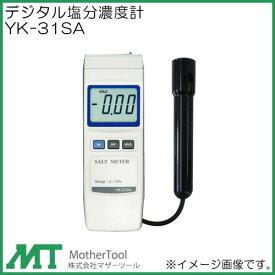 デジタル塩分濃度計 YK-31SA マザーツール MotherTool