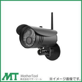 ワイヤレスセキュリティカメラMT-WCM300の増設用カメラ MTW-INC300IR マザーツール MotherTool