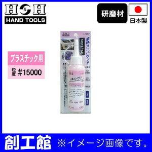 液体コンパウンド プラスチック用 #15000 L120P H&H 日本製