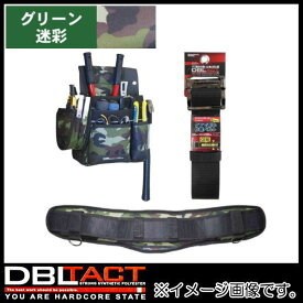 グリーン迷彩 釘袋+サポーター+ベルト Mサイズ DT-19-GC-SET DBLTACT 腰袋セット