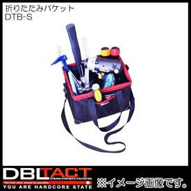 折りたたみバケットS DTB-S DBLTACT 三共コーポレーション