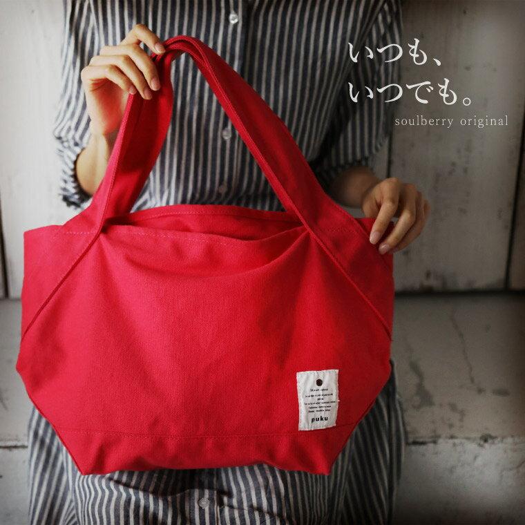 バッグ いつもの着こなしをナチュラルに彩る、デイリーバッグ。コットンキャンバストートバッグレディース/鞄/綿/肩掛け/手提げ/北欧柄/無地/帆布soulberryオリジナル