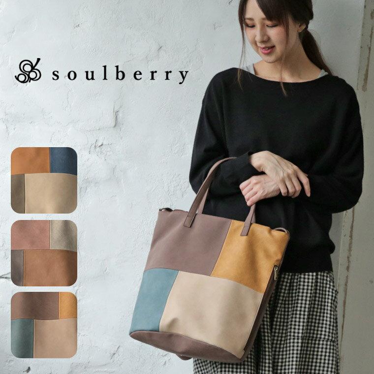 バッグ やさしく彩る配色デザインと、収納力が魅力のバッグ。カラーブロック2WAYショルダーバッグレディース/鞄/トート/手提げ/肩掛け/斜め掛け/フェイクレザー/合皮/パッチワーク/切り替え/A4対応soulberryオリジナル