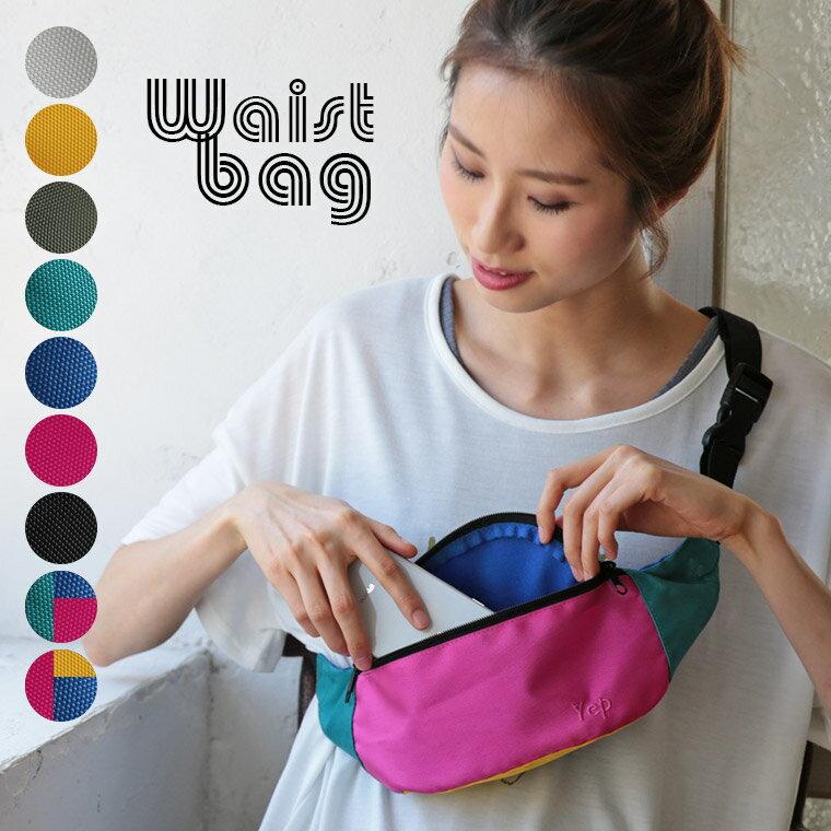 バッグ 身軽にお出掛けを楽しめる、カジュアルバッグ。ダブルファスナー付きウエストバッグレディース/鞄/ウエストポーチ/ヒップバッグ/肩掛け/斜め掛け