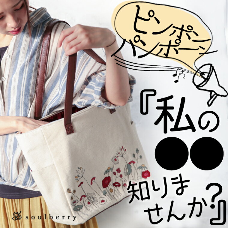 ◆◆SALE!!セール「返品・交換・キャンセル不可」◆◆バッグ 私の〇〇知りませんか?バッグの中の迷子をなくします。花刺繍多収納トートバッグレディース/鞄/キャンバス/帆布/肩掛け/手提げ/通勤/通学/A4soulberryオリジナル