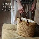 無理せず、ナチュラルでいたいんです。天然素材をやさしく編み上げたやわらかバッグバッグ レディース/鞄/かごバッグ/トートバッグ/手さげ/ラフィア風soulberryオリジナル