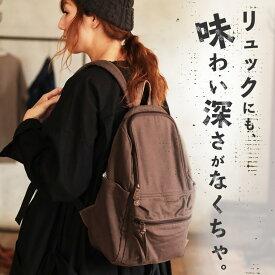 「DAYPACK」〜オトナが持つリュックとは〜コーデも荷物もまとまる キャンバスリュックレディース/リュックサック/デイパック/バックパック/多収納/軽量/鞄
