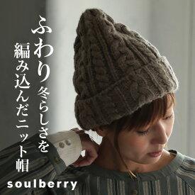 かぶりたいのは、帽子じゃなくて…!? ふわり冬らしさを編み込んだニット帽 Fサイズ レディース/帽子/ニット帽/ワッチ/ケーブル編み/縄編み/厚手/ローゲージ/ミドルゲージ