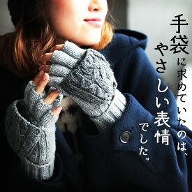 手袋に求めていたのは、やさしい表情でした。 使い勝手だけじゃない、いい味出してるニットのミトン レディース/指なし/スマホ手袋/2WAY/フード付き/毛糸/ニット/裏起毛/防寒/ケーブル編み/配色/バイカラー