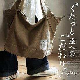 「いつも隣」がクセになるカタチです。自然に寄り添うくったりフォルムのトートバッグ バッグ レディース/キャンバス/帆布/肩掛け/手提げ/A4対応/鞄