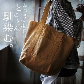 ふつうの毎日に、とことん馴染む。 日々手に取りたくなる、豊かな表情のトートバッグ レディース/肩掛け/手さげ/ショルダー/通勤/通学/A4対応/コットン/綿/鞄