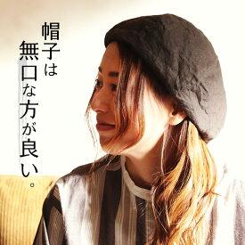 帽子は無口な方が良い。 無口な帽子は風合いで語る。リネン100%のベレー帽 レディース/リネン/麻/ベレー帽