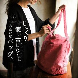 じっくり使い古した…みたいなバッグ。 使い込んだ味を染みこませたキャンバスショルダー レディース/ショルダーバッグななめ掛け/肩掛け/トート/手さげ/A4対応/コットン/綿/鞄