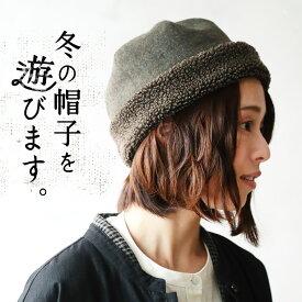 冬の帽子を遊びます。 冬のお出かけボアキャップ Fサイズ レディース/秋冬帽子/ウール/ボア