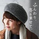 ふんわり、冬を乗せて。 ふんわりレトロな冬のベレー帽 Fサイズ レディース/秋冬帽子/ベレー帽/ウール混/毛混