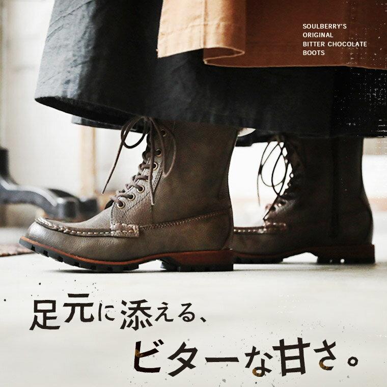 ブーツ M/L/LLサイズ 見た目も履き心地も本格派の1足が、リニューアル&新色追加で登場。レースアップブーツ「ショコラ」レディース/靴/本革/レザー/合皮/ビブラム社/ショート/編み上げsoulberryオリジナル