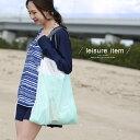 バッグ 軽くてやわらか、ビーチやアウトドアにも便利なバッグ。メッシュトートバッグレディース/エコバッグ/ショッピ…
