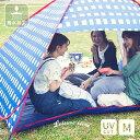テント みんなで楽しめるくつろぎ空間をあっという間に作れる。ポップアップテントMワンタッチテント/簡易テント/サンシェード/UVカット/撥水/小型/3人用/4人...