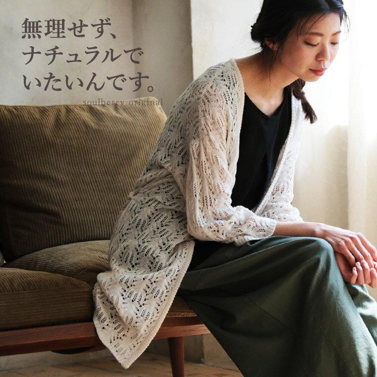 カーディガン M/L/LL/3Lサイズ 繊細な編み地を、大人っぽく羽織って。透かし編みニットロングカーディガンレディース/羽織り/UV対策/紫外線対策/長袖/七分袖/7分袖soulberryオリジナル