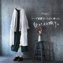 「亜麻」リネン100%じゃないと。 100%リネンの風合いを羽織るロングシャツ S/M/L/LL/3L/4Lサイズ レディース/リネン/…
