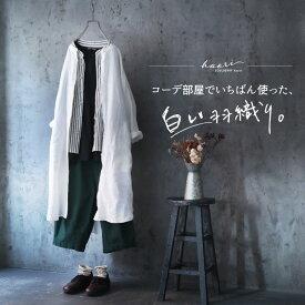 【1/25販売開始】「亜麻」リネン100%じゃないと。 100%リネンの風合いを羽織るロングシャツ S/M/L/LL/3L/4Lサイズ レディース/リネン/麻/羽織り/長袖/ロング丈