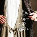 掘り出しバザールイベント商品のためお客様都合での返品・交換不可羽織りのスキマに羽織り。「羽織りの中」に着るための結ぶ羽織り M/L/LL/3L/4Lサイズ レディース/カーディガン/ガウン/コットンリネン/綿麻/長袖/ロング丈