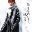 巻きもの好きな、私のコート。巻きものと楽しめるリバーシブルコート M/L/LL/3Lサイズ レディース/アウター/ノーカラ…