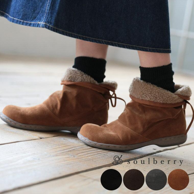 ブーツ S/M/L/LLサイズ くしゅっと感にボアやリボンで、さりげない甘さを添えて。スウェード調×ボアショートブーツレディース/シューズ/靴/ローヒール/2WAY/フェイクスエードsoulberryオリジナル