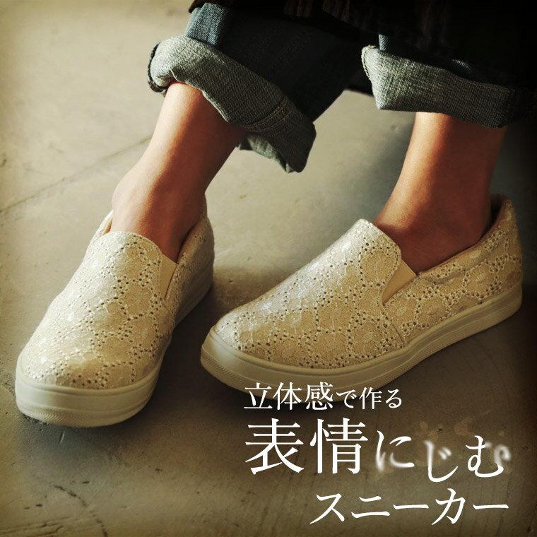◆◆SALE!!セール「返品・交換・キャンセル不可」◆◆誰かの靴、はいてない?服屋さんがレースで仕立てたスリッポンスニーカー S/M/L/LLサイズ レディース/靴/シューズ/ローカットsoulberryオリジナル