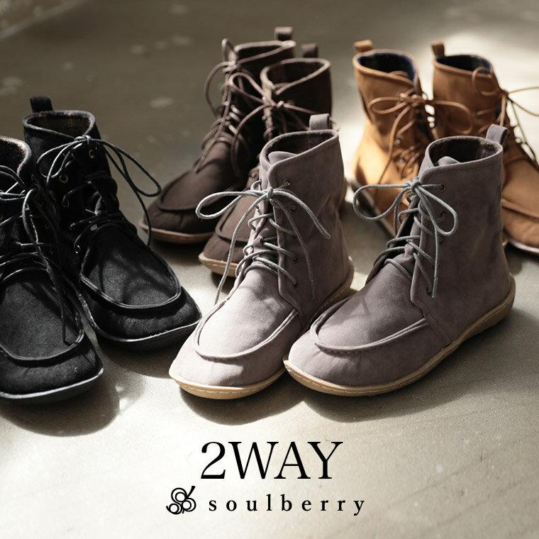 ブーツ S/M/L/LLサイズ 気軽に2つの履き方を楽しめる、秋冬らしい1足。チェック柄折り返し2WAYショートブーツレディース/靴/シューズ/レースアップ/スウェード調/スエード風/フラット/アンクルsoulberryオリジナル